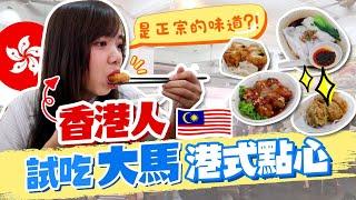 必吃!馬來西亞的港式點心超多款!連香港人都沒吃過?!吃到不想走人⋯【VLOG】|狄達出品