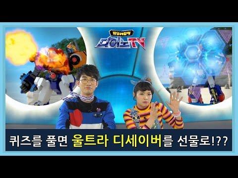[DinoCore] Opening Song | Go Go! DinoCore! | Korean ...