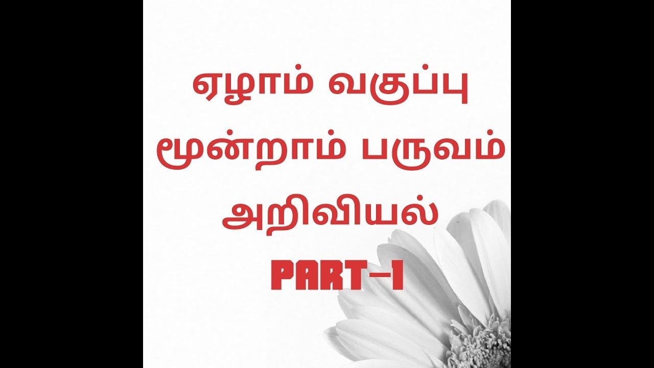 Samacheer Kalvi 7th Std Science Book
