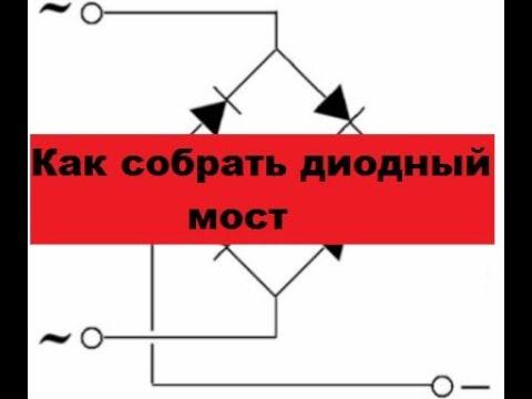 Как собрать диодный мост