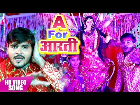 A For Aarti | Nimiya Ke Dadh Maiya | Arvind Akela - Kallu | Devi Geet 2018