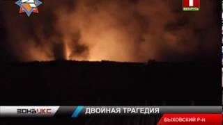 Два человека погибли во время пожара в Быховском районе. Зона Х