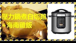 白切雞+海南雞飯。簡易做法!(氣壓煲煮法)