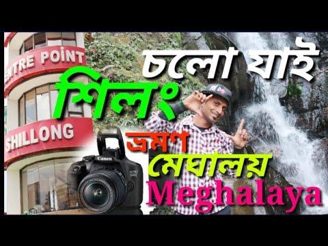 শিলং ভ্রমণ # Meghalaya Tour# Shillong#( টুর গাইড#তথ্য সংগ্রাহক - সন্দীপ বাঙালী (সন্দীপন)#India Tour
