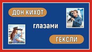 Родственные отношения. Дон Кихот глазами Гексли. Соционика. Взгляд со стороны.