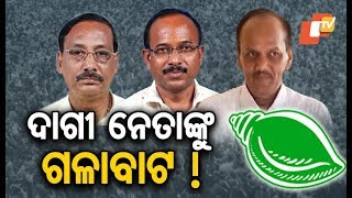 Elections 2019 Chit fund tainted BJD leaders&#39 fate hang in balance