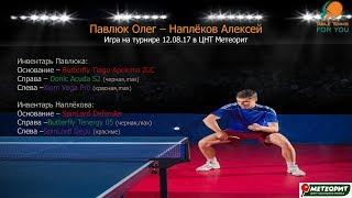 Павлюк Олег-Наплеков Алексей игра на турнире 12.08.17 в ЦНТ Метеорит