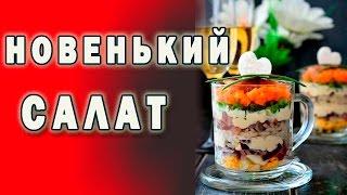 Салат с микс рисом и сельдью