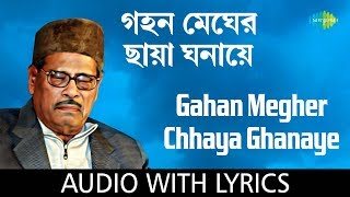 Gahan Megher Chhaya Ghanay with lyrics | গহন মেঘর ছায়া ঘনায় | Manna Dey