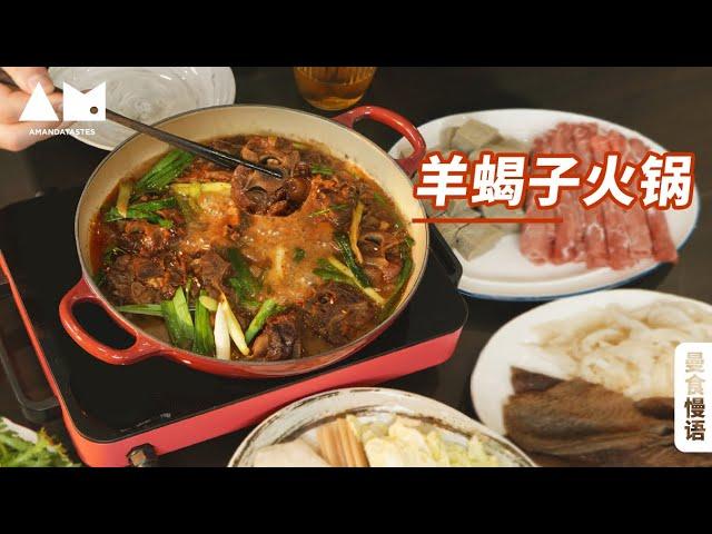 [Eng Sub]冬天必吃榜top1,简单易上手的羊蝎子火锅Lamb spine Hotpot must be eaten in winter, how to make it at home丨曼食慢语