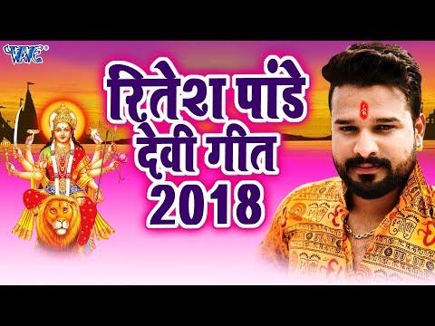 Ritesh Pandey चईत नवरात्री स्पेशल Top 10 भजन - Superhit Bhojpuri Devi Geet 2018 - Video Jukebox
