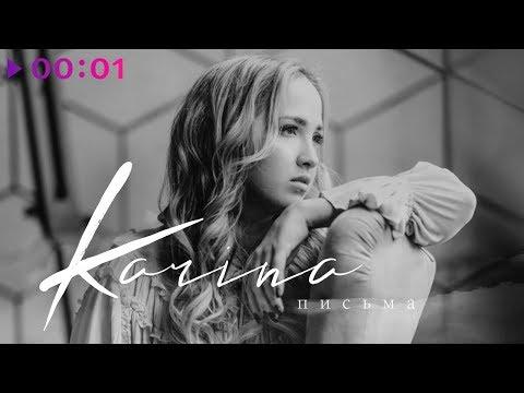 KARINA - Письма | Official Audio | 2020
