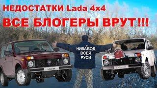 Lada 4x4 2019 Все Блогеры Врут! Самый Честный Обзор Lada 4x4 Нива Все Косяки. Нивавод Всея Руси 2с
