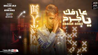 مهرجان عارفك يا جرح ( صحبي اخويا و زميلي ) عصام صاصا الكروان -  Essam Sasa 3arFk Ya Gar7
