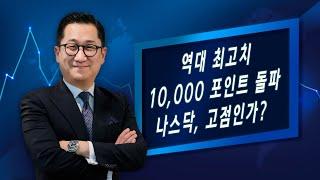 200610 유동원의 글로벌시장이야기 - 나스닥 10,000 포인트 돌파! 이제는?