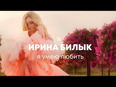 Смотреть клип Ирина Билык - Я Умею Любить