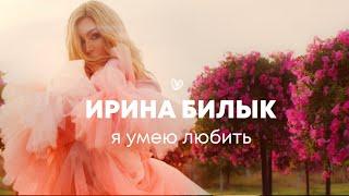 Ирина Билык - Я умею любить (Official video)