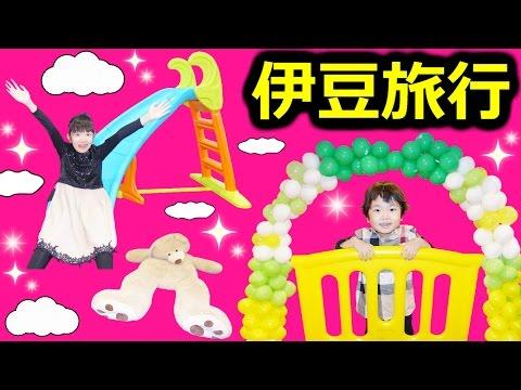 ★「長~い!110m!超ロングスライダー!&巨大クマさん」伊豆旅行まとめ★Memories of Izu Travel★