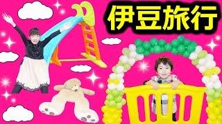 ★「長~い!110m!超ロングスライダー!&巨大クマさん」伊豆旅行まとめ★Memories of Izu Travel★ thumbnail