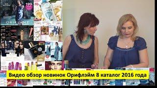 Видео обзор новинок Орифлэйм 8 каталог 2016 года
