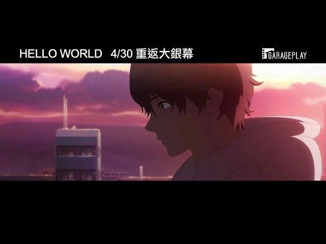 《刀劍神域》導演伊藤智彥最新作【HELLO WORLD】 4/30(四) 重返大銀幕
