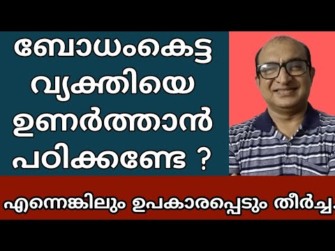 Acupressure Techniques For Fainting.Malayalam.