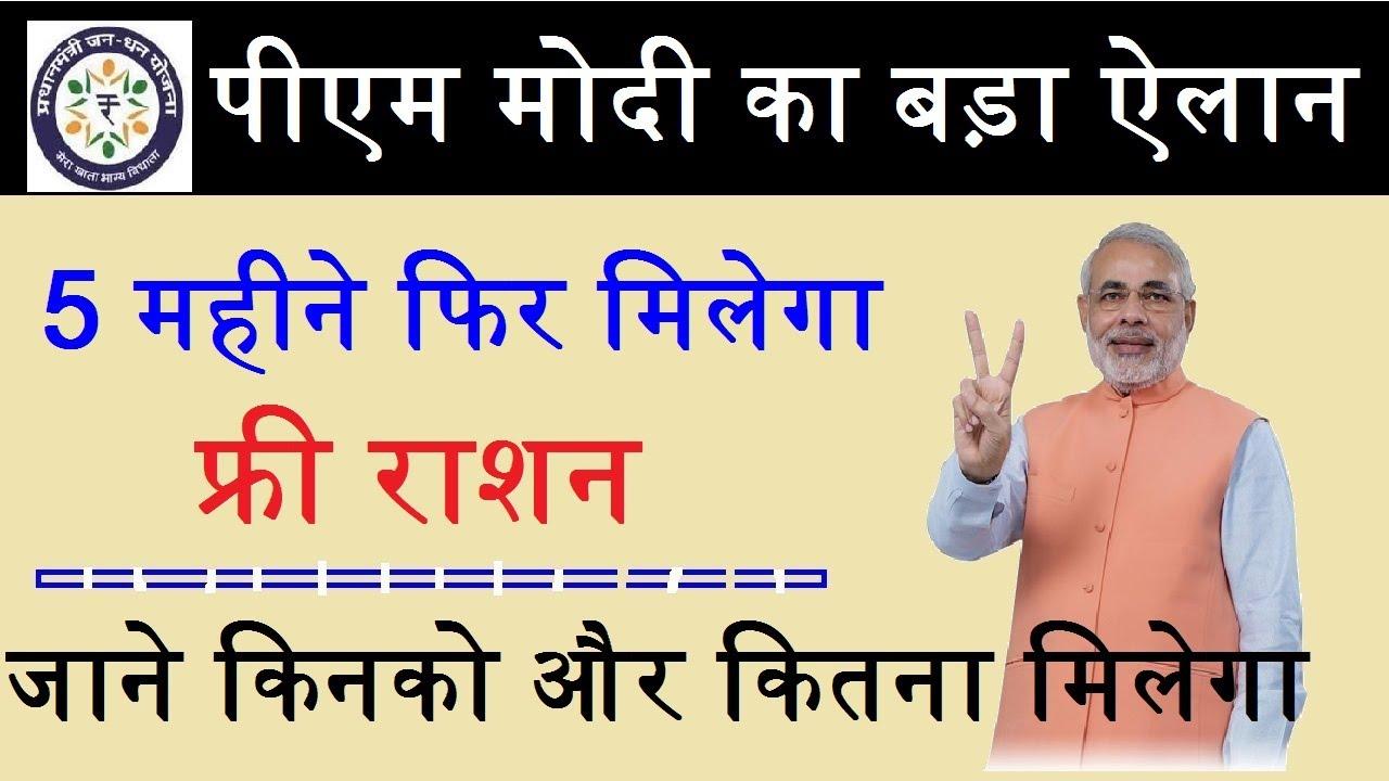 5 महीने तक फ्री राशन फिर देगी सरकार जाने किनको और कितना दिया जायेगा राशन ,New pm Garib Kalyan scheme