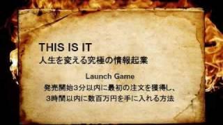 和佐大輔と原田翔太の最強プロモーター育成講座!これからの情報起業!