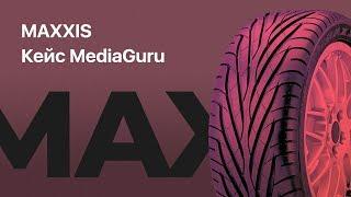 Кейс от MAXXIS и MediaGuru