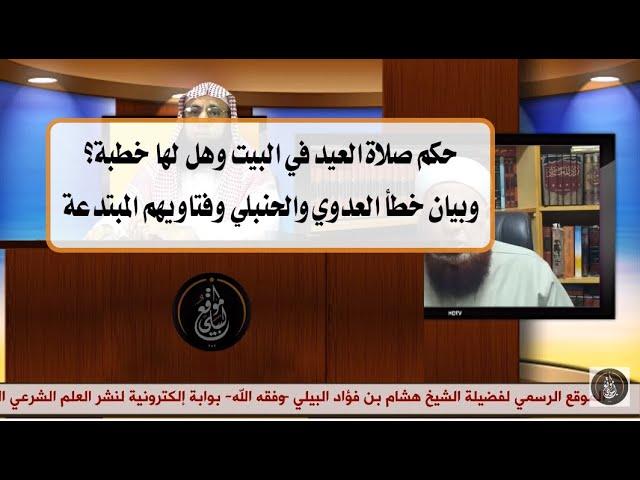 حكم صلاة العيد في البيت وهل لها خطبة وبيان خطأ العدوي والحنبلي وفتاويهم المبتدعة Youtube