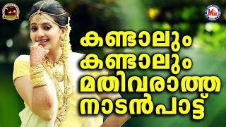 കണ്ടാലും കണ്ടാലും മതിവരാത്ത ഒരു നാടൻപാട്ട് |Nadanpattu  Malayalam |Pallivaalu Bhadravattakam