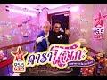 HitZ Karaoke ฮิตซ์คาราโอเกะ ชั้น 23 EP.24 Aeh Syndrome
