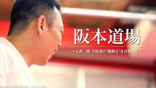 【大阪の空手道場】新極真会 阪本道場プロモーションビデオ