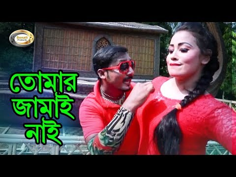 Bangla Comedy Song - Tomar Jamai Nai | Bangla Music Video