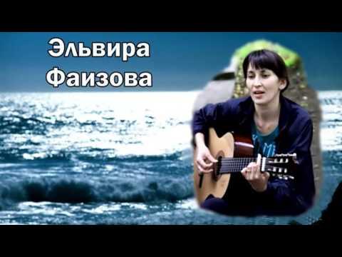 Эльвира Фаизова - Пустой перрон (2005)