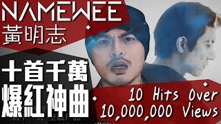 黃明志10首千萬爆紅神曲 NAMEWEE'S 10 HITS OVER 10,000,000 VIEWS (24/12/2017)