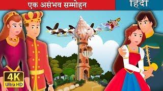 एक असंभव सम्मोहन   बच्चों की हिंदी कहानियाँ   Kahani   Hindi Fairy Tales