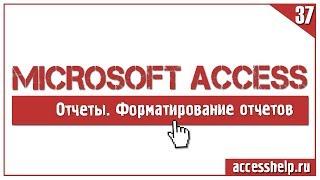 ПОКРОКОВЕ форматування звіту РАХУНОК-ФАКТУРА в Access