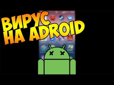 вирусы на android