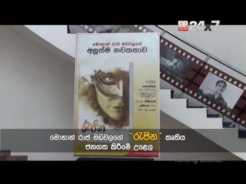 Download Talking Books Episode 411 'RAJINA' Book Launch