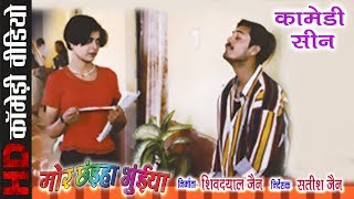 Comedy Scene | Mor Chhaiha Bhuiya - मोर छईहा भुईया | CG Movie Clip