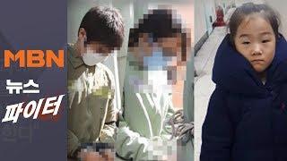 """고준희 양 학대한 친부·동거녀에 '무기징역' 구형…검사의 분노""""준희 양이 뭘 잘못했죠?"""""""