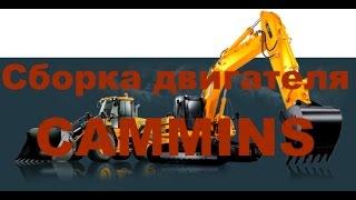 Двигателя/ Сборка двигателя CAMMINS ISB #Двигатель какой он