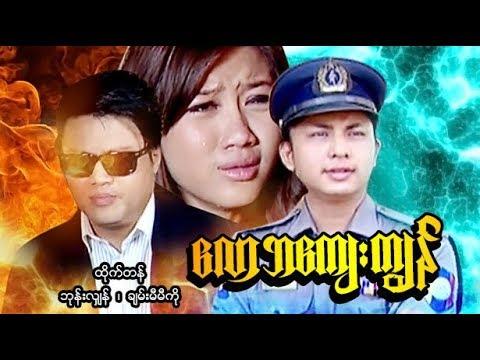 Myanmar Movies- Law Ba Kyay Kyon-Htike Tan, Chan Me Me Ko