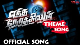 Yendha Nerathilum - Theme Official Song
