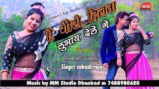 khortha video song 2019 #HD # Ae Gori dilwa lubhay dele ge # new nagpuri video