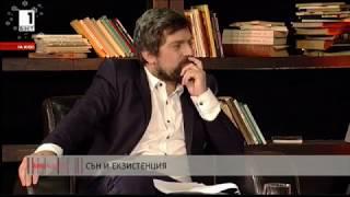 БНТ ''Библиотеката'': Разговор за ''Сън и екзистенция''