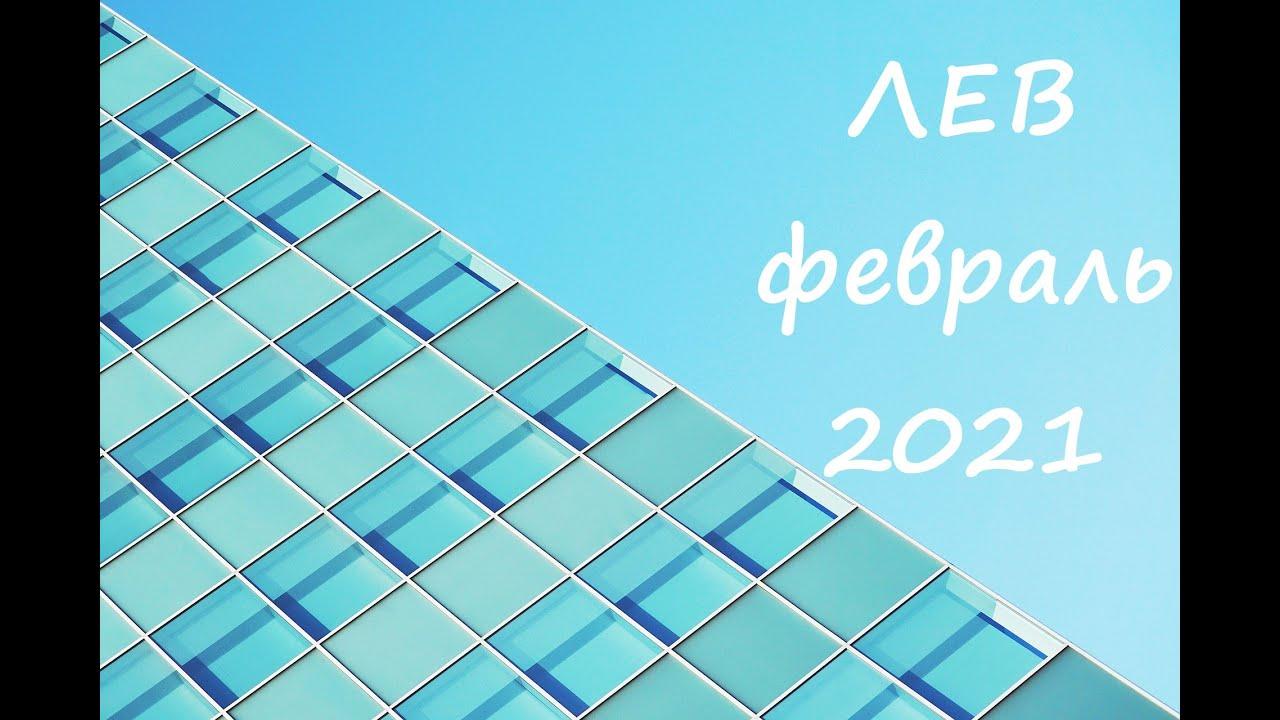 Гороскоп на Февраль 2021 ЛЕВ / План-прогноз Tais Star