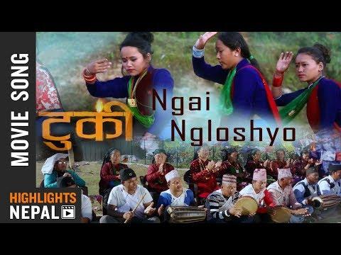 Ngai Ngloshyo | New Nepali Movie TUKI Song 2018/2074 | Dhan Bdr. Gurung & Shanti Gurung