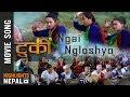 Download Video Ngai Ngloshyo   New Nepali Movie TUKI Song 2018/2074   Dhan Bdr. Gurung & Shanti Gurung MP4,  Mp3,  Flv, 3GP & WebM gratis